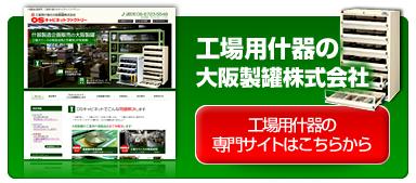 大阪製罐株式会社鋼器トップ