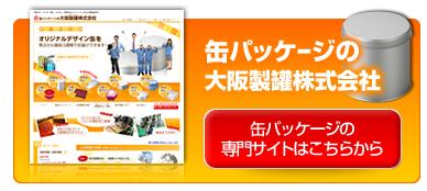 大阪製罐株式会社缶トップ