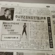 大阪製罐 業界紙掲載