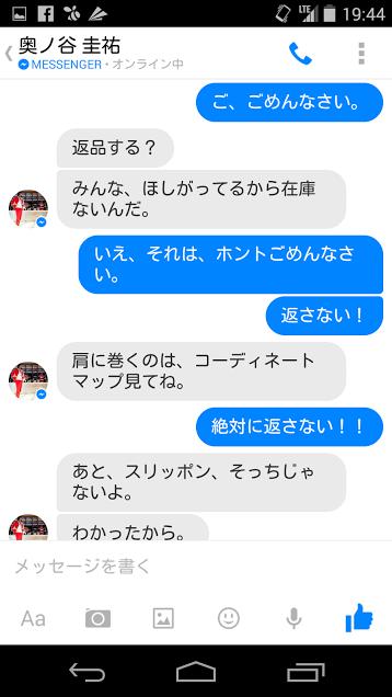 Screenshot_2014-10-26-19-44-41