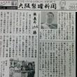 大阪製缶新聞