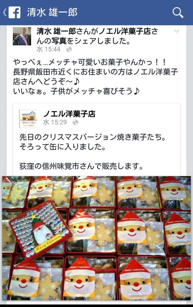 洋菓子店のFacebookページ