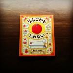 心に残った絵本 『りんごかもしれない』