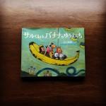 心に残った絵本 『サルくんとバナナのゆうえんち』