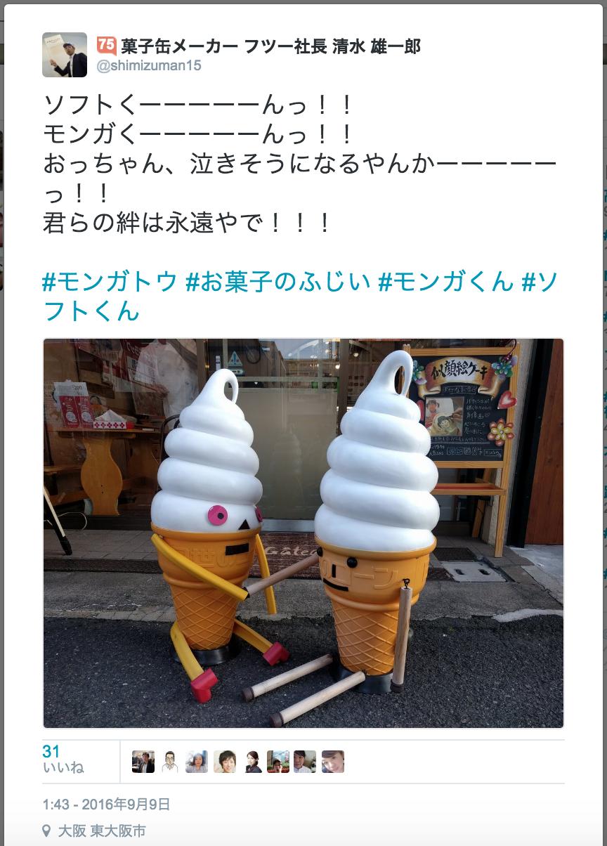 『ソフトくん 国に帰る!』の巻