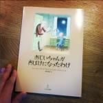 心に残った絵本 『おじいちゃんがおばけになったわけ』