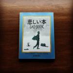 心に残った絵本 『悲しい本』