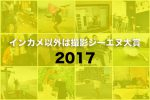 インカメ以外は撮影ジーエヌ大賞2017