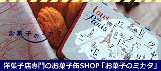 洋菓子店専門のお菓子缶販売サイト「お菓子のミカタ」
