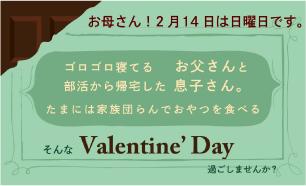 家族とバレンタイン