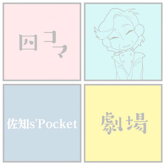 ~佐知s'Pocketさん~
