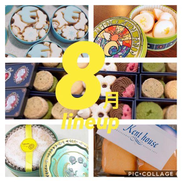 【8月】お菓子のミカタTOKYOKOBOH!!お菓子缶LINEUP!