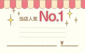 当店人気No.1