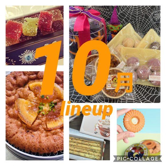 【10月】お菓子のミカタTOKYOKOBOH!!お菓子缶LINEUP!