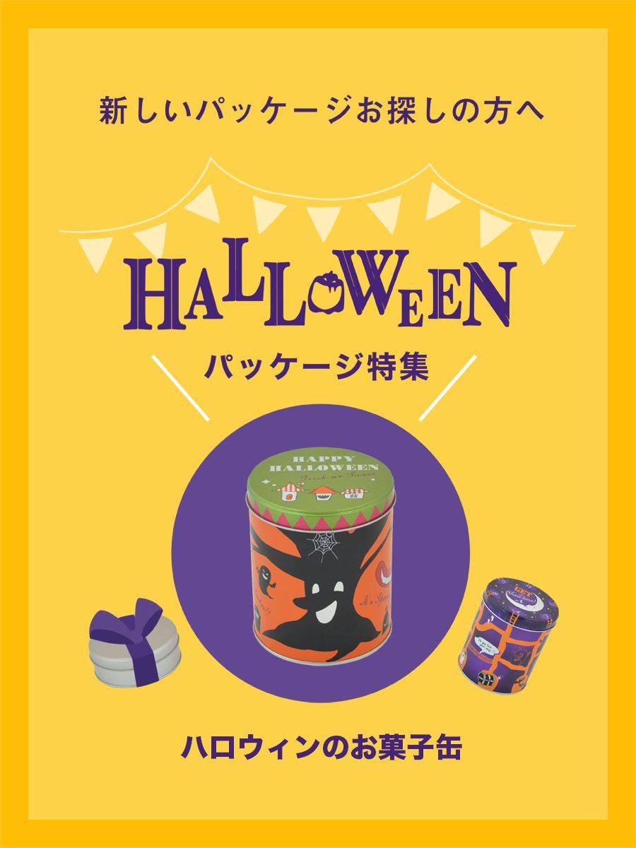 ハロウィンお菓子缶 お菓子のミカタ