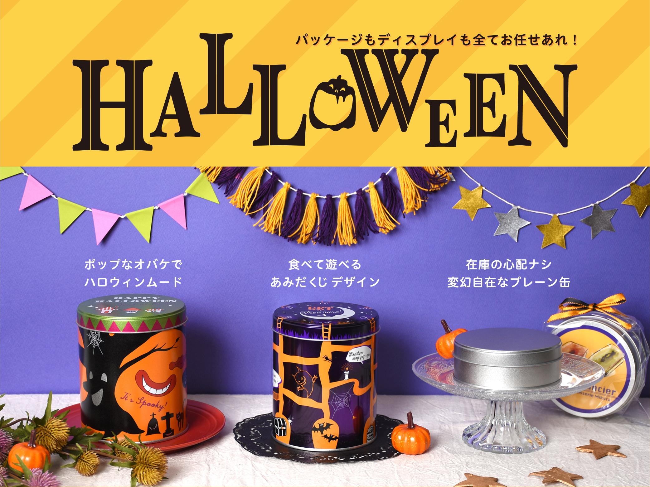 ハロウィンのお菓子缶 〜スマイル缶・トレジャー缶・プレーン缶〜