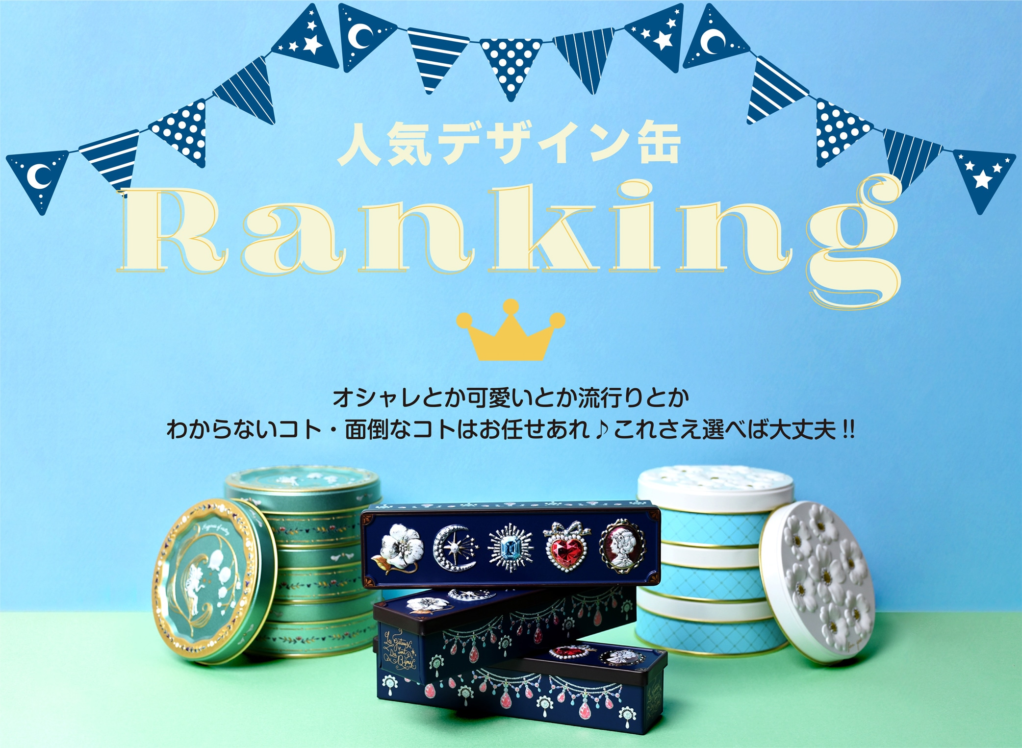 人気のデザインお菓子缶 ランキング