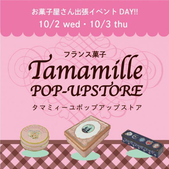 タマミィーユ POP-UPSTORE!