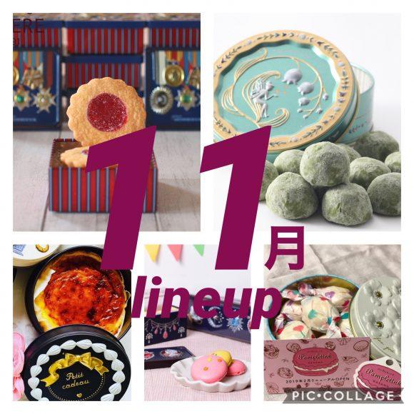 【11月】お菓子のミカタTOKYOKOBOH!!お菓子缶LINEUP!