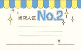 当店人気No.2