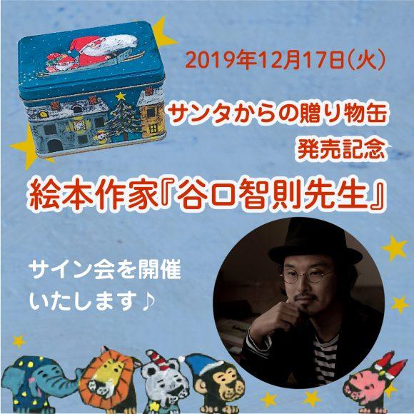 【イベント】お菓子のミカタTOKYOKOBOH!!