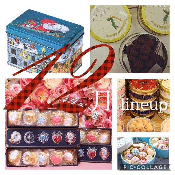 【12月】お菓子のミカタTOKYOKOBOH!!お菓子缶LINEUP!