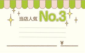 当店人気No.3