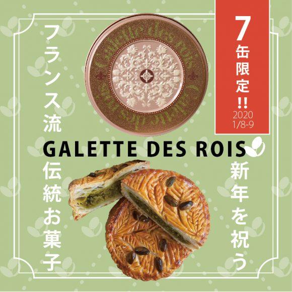 【1月】ガレット・デ・ロワ7缶限定販売!!