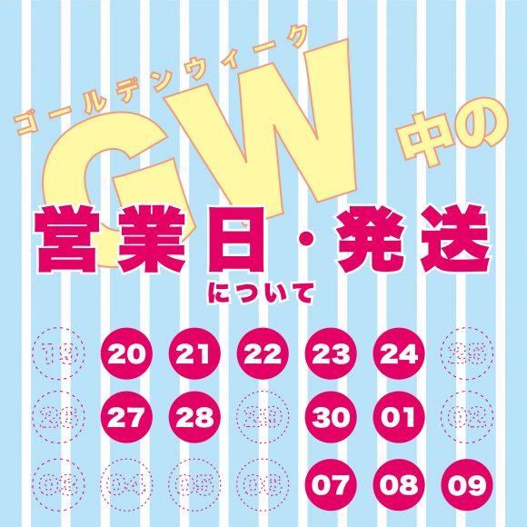 GW中営業・発送について