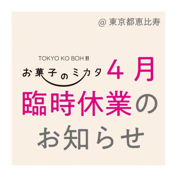 【4月】TOKYO KO BOH!!臨時休業のお知らせ
