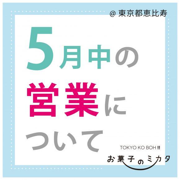 【5月】TOKYO KO BOH!!休業延長のお知らせ
