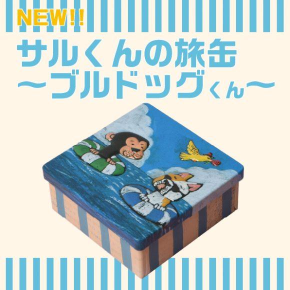 【8月1日〜】新商品のお知らせ