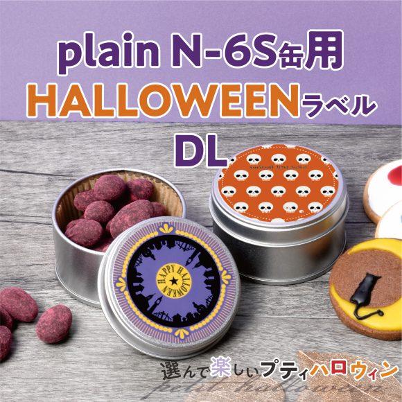 N-6S(L)用HALLOWEENデザインシール