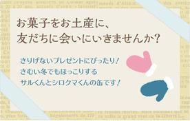 サルくんの旅缶(シロクマくん)用