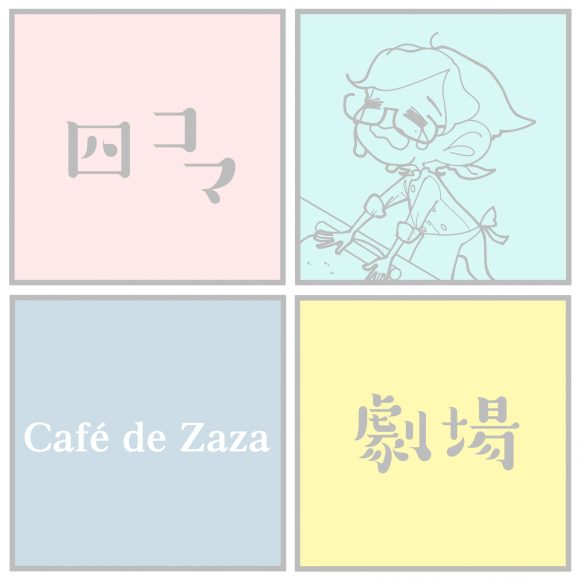 ~カフェドゥザザさん~