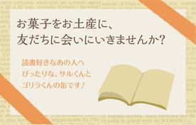 サルくんの旅缶(ゴリラくん)用