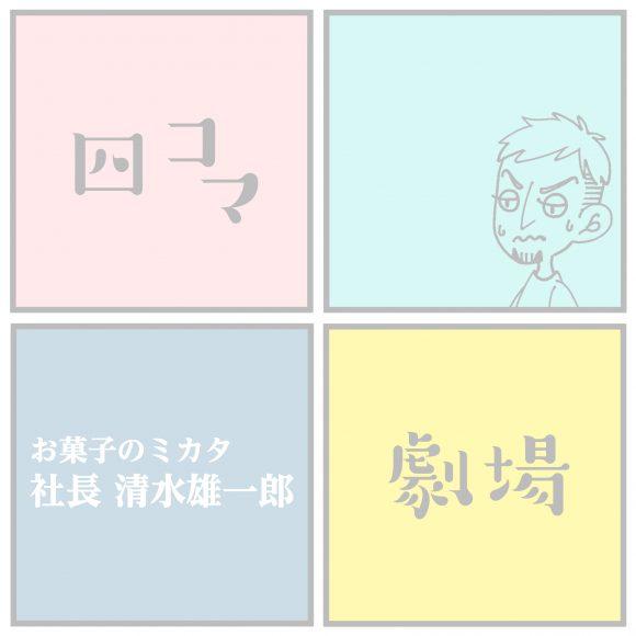 ~お菓子のミカタ社長~