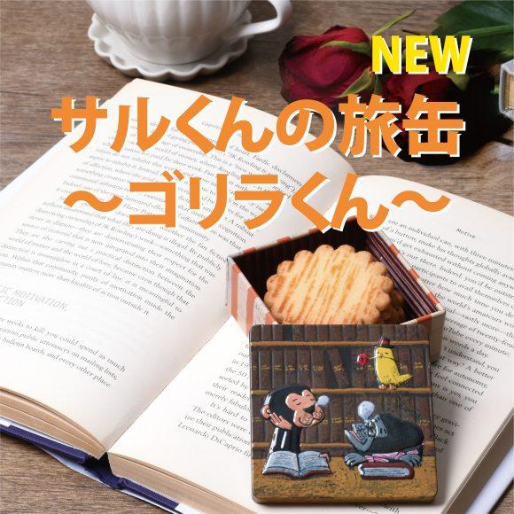 【10月12日〜】新商品のお知らせ