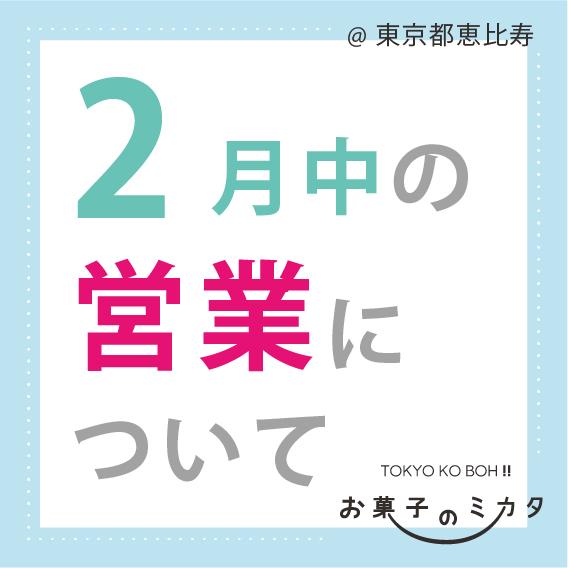 【2月】TOKYO KO BOH!!休業延長のお知らせ