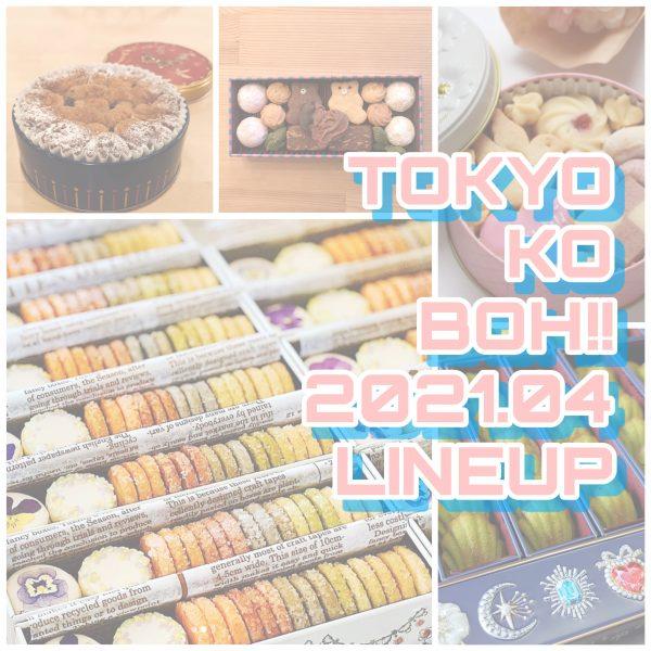 【4月】喜ばれるギフト菓子
