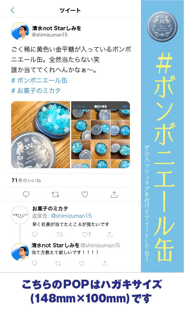 ボンボニエールPOP – Twitter