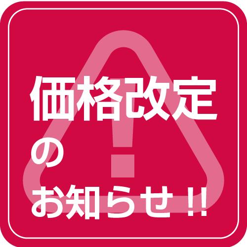重要なお知らせ【価格改定】