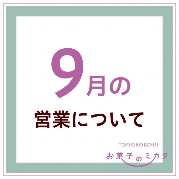 【9月】TOKYO KO BOH!!休業延長のお知らせ
