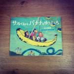 おもしろかった絵本 ~サルくんとバナナのゆうえんち~