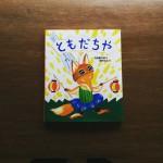 【絵本 × お菓子の缶】 降矢ななさんの缶 ~その1~