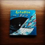 心に残った絵本 『くいしんぼうのクジラ』