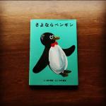 心に残った絵本 『さよならペンギン』
